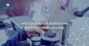 [Sumipol]FBOG32 บทความเครื่องมือวัดความแข็ง