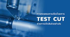 Test Cut