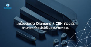 CBN-Diamond