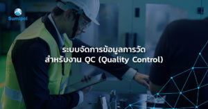 What is the important of quality control