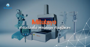Purchasing Mitutoyo with Sumipol