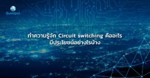 what is Circuit Switching