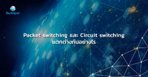 Packet-switching-and-Circuit-switching