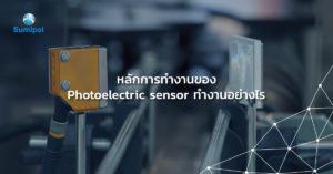 photoelectric-sensor-FB