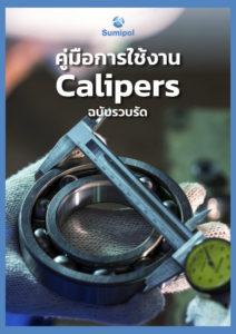 Sumipol-ebook02-caliper
