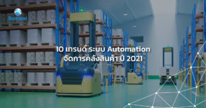 10-Automation-trend-for-Warehouse-co