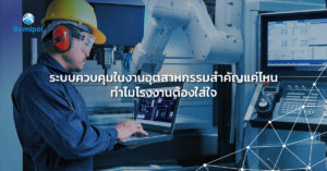 Industrial-Control-Systems-07